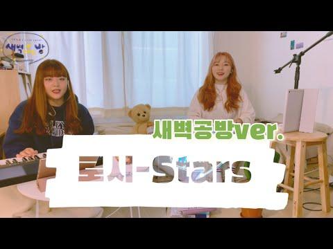 로시 - Stars (Arranged by 새벽공방)