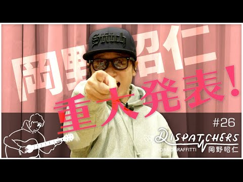DISPATCHERS -岡野昭仁@配信LIVE2021『DISPATCHERS』開催決定!直前SP!!