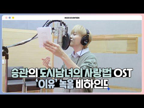 [INSIDE SEVENTEEN] 승관 '이유(도시남녀의 사랑법 OST)' 녹음 비하인드 (SEUNGKWAN 'The Reason' Recording Behind)