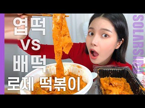 떡볶이덕후 솔라가  '로제 떡볶이'를 먹고 당황한 이유는?