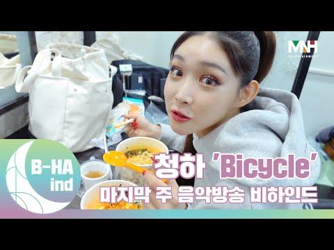 [B-HAind] CHUNG HA 청하 'Bicycle' 마지막 주 음악방송 비하인드