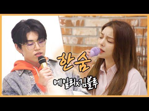 에일리x김블루 - 한숨(Breathe)ㅣOriginal Song by 이하이(LEE HI) '일리 있는 밤'🌙시즌3