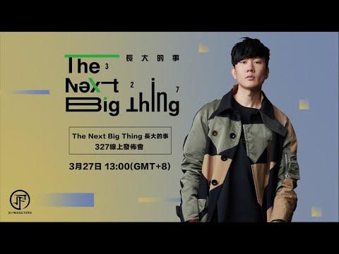 【The Next Big Thing 長大的事 327線上發佈會】