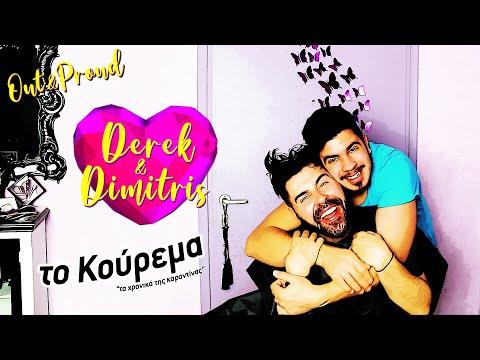 Το κούρεμα ... τα χρονικά της καραντίνας ! Αυτοκουρεύτηκαμε χαχα! Derek & Dimitris - Out & Proud Ep2