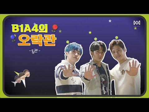[B1A4의 오락관] -5관- B1A4 음악 퀴즈