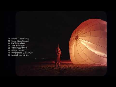 Petit Biscuit - Gwana (Koos Remix)