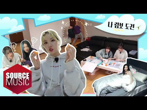 [📺Reality] GFRIEND's MEMORIA - Home Together EP.2 | 나 림보 도전🤸