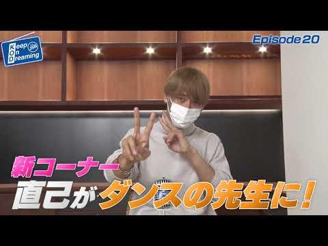 三代目 J SOUL BROTHERS 「Keep On Dreaming ~from JSB~」Episode 20 ダイジェスト版