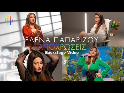 'Ελενα Παπαρίζου - #ProjectApohrosis (Backstage Video)