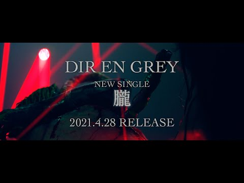DIR EN GREY – NEW SINGLE『朧』(2021.4.28 RELEASE) 15sec Teaser (CLIP)