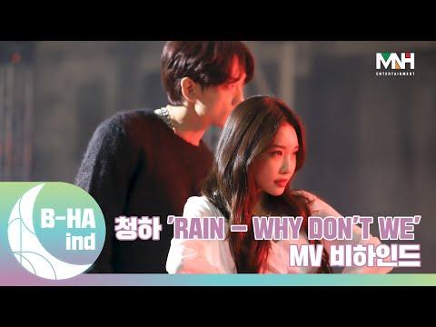 [B-HAind] CHUNG HA 청하 'RAIN (비) - WHY DON'T WE' MV 비하인드