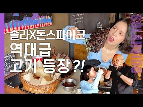 솔라X돈스파이크ㅣ고기 풀세트에 없던 메뉴 초밥까지 싹 다 먹고 왔습니다!!