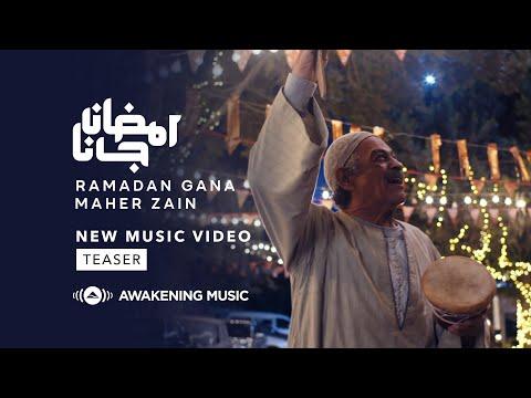 Maher Zain - Ramadan Gana (Trailer) | ماهر زين - رمضان جانا