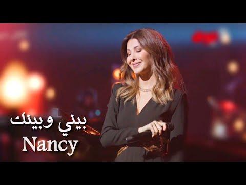 NancyAjram - Bayni w Baynak / نانسي عجرم بيني وبينك يا هل ياليل - أغاني من حياتي