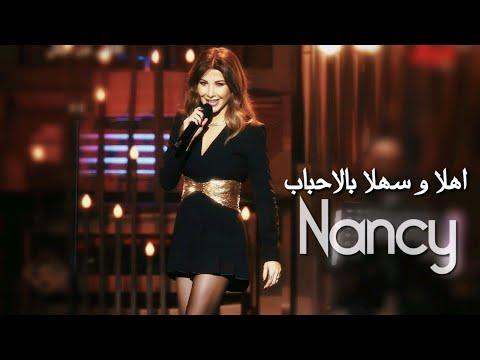 Nancy Ajram - Obba 2021 / نانسي عجرم اوبا اوبا شيناناي شينانايناي - أغاني من حياتي