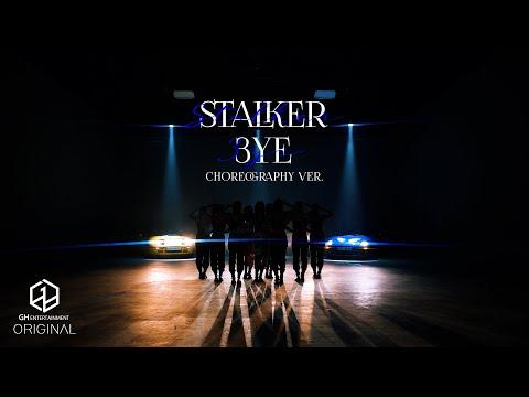 3YE(써드아이) - STALKER | CHOREOGRAPHY ver.
