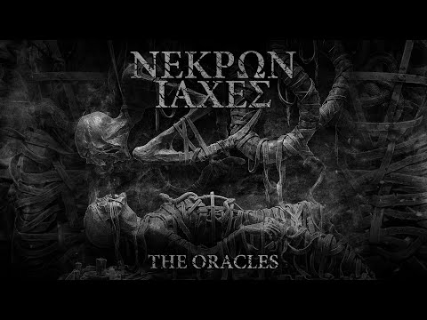 ΝΕΚΡΩΝ ΙΑΧΕΣ-The Oracles-(Experimental spoken word project featuring Andrew Liles and Sakis Tolis)