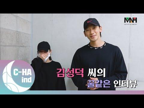 [C-HAind] 김성덕 씨의 꿀같은 인터뷰