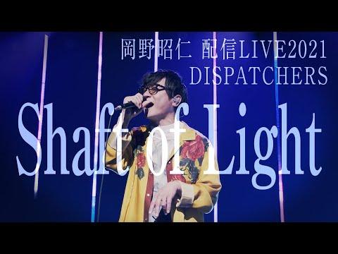 岡野昭仁「Shaft of Light」 (配信LIVE2021「DISPATCHERS」) / Akihito Okano- Shaft of Light (Streaming Live)
