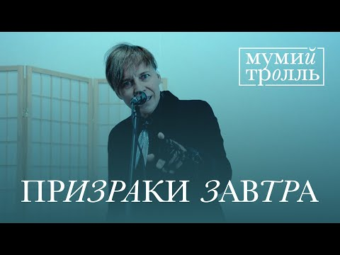 Мумий Тролль - Призраки завтра (OST сериала «Вампиры средней полосы»)