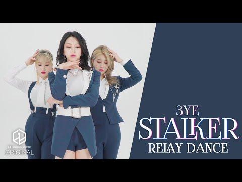 3YE(써드아이) - STALKER | RELAY DANCE