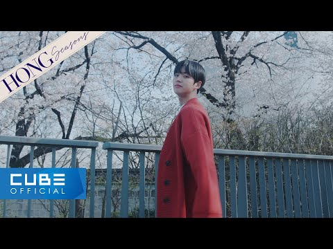 홍석(HONGSEOK) - HONG Seasons #04 'Celebrity / 아이유'