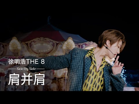 THE 8 肩并肩 (Side By Side) (Chinese Ver.) QQMusic YUEJIANDAPAI Special Stage
