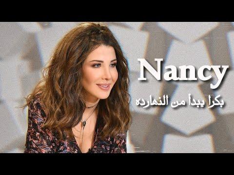 Nancy Ajram - Bokra Yebdaa Elnaharda (New Song 2021) نانسي عجرم أغنية الجديدة - بكرة يبدأ النهارده