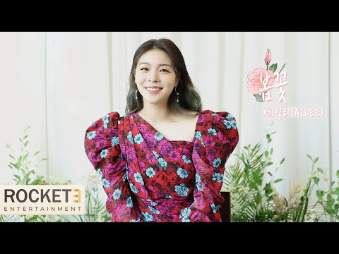 [Live Clip] 에일리(AILEE) '봄꽃(Spring Flowers)'