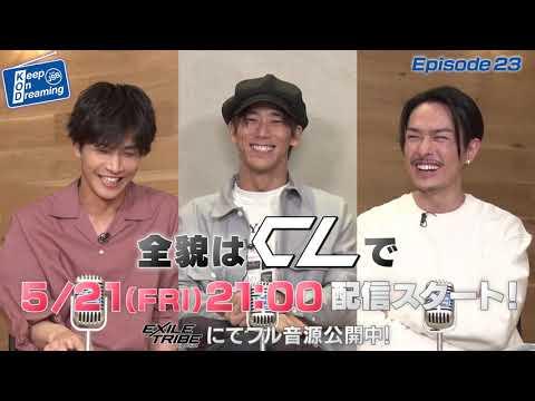 三代目 J SOUL BROTHERS 「Keep On Dreaming ~from JSB~」Episode 23 ダイジェスト版