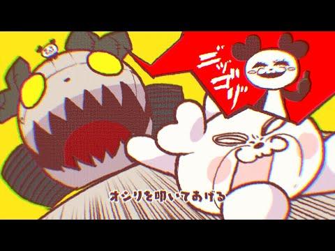 アルティメットぷう feat. クマ丸・パンミィ(CV:杉田智和・堀江由衣)/HoneyWorks