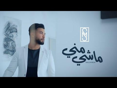 Mounim Slimani - Machi Meni (Exclusive Music Video 2021)   منعم سليماني - ماشي مني
