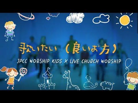 歌いたい(良いお方/Kumau Bernyanyi (Official Dance Video) - JPCC Worship Kids x Life Church Worship