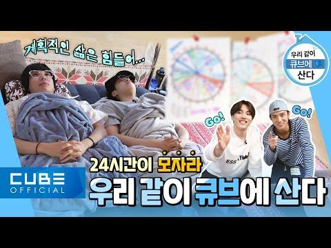 펜타곤의 예능연구소 (PENTAGON's Variety Lab) #09 : 우리 같이 큐브에 산다 PART 1│ENG