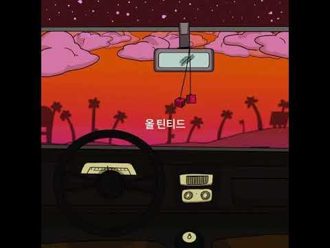 울프타일라 - 올 틴티드 (All Tinted Official Korean Audio)