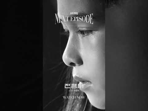 AKMU - '전쟁터 (with 이선희)' OFFICIAL VIDEO WATCH NOW