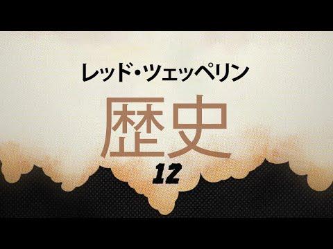レッドツェッペリンの歴史第12話 (日本語)