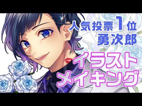 【イラストメイキング】LIP×LIP 勇次郎【キャラクター人気投票1位】