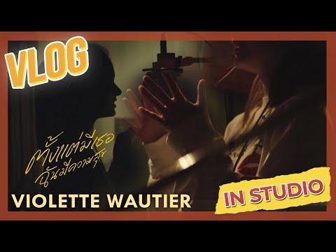 "Violette Wautier's VLOG ""ตั้งแต่มีเธอฉันมีความสุข (This Time)"" In Studio"