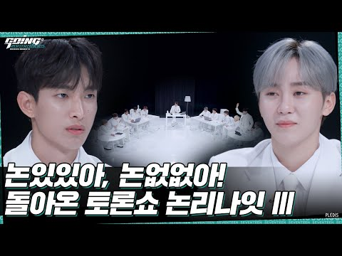 [GOING SEVENTEEN] EP.21 논리나잇 Ⅲ #1 (Debate Night Ⅲ #1)