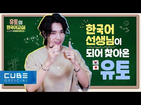 유토의 한국어 교실 (ユウトの韓国語教室) - 제 1교시 : 영상 통화 팬 사인회에서 📱🙌│ENG