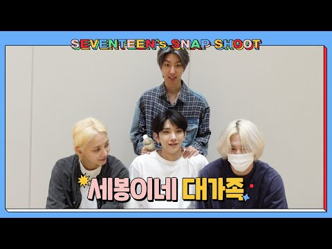 [SEVENTEEN SNAPSHOOT] EP.6 세봉이네 대가족 (SEVENTEEN's Big Family)