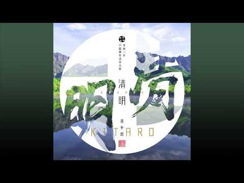 Kitaro - Sayake