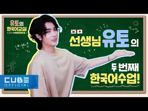 유토의 한국어 교실 (ユウトの韓国語教室) - 제 2교시 : 콘서트장에 갈 때 🎫│ENG