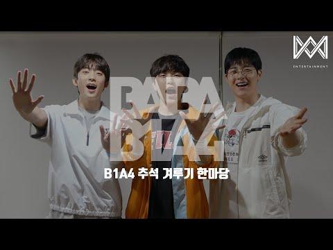 [BABA B1A4 4] EP.47 B1A4 추석 겨루기 한마당