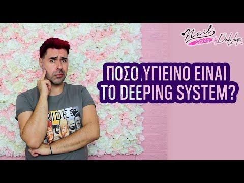 Πόσο υγιεινά είναι τα προϊόντα του deeping system? Α'παπα! Nail Salon by Derek Liontis 💅