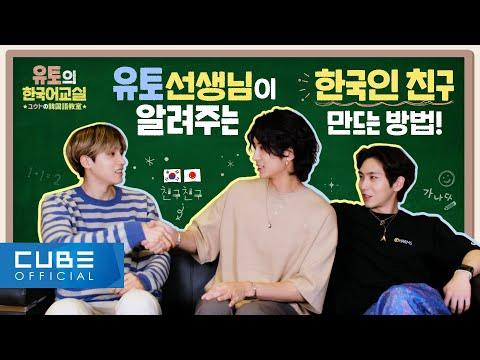 유토의 한국어 교실 (ユウトの韓国語教室) - 제 3교시 : 한국인 친구를 사귈 때 🙌│ENG