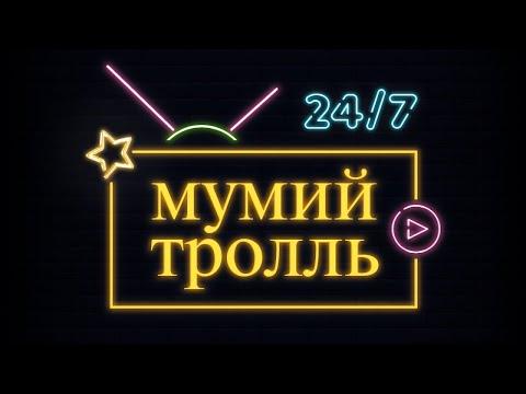 Мумий Тролль. Live 24/7