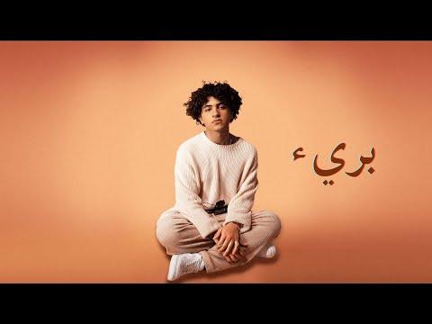 Issam Alnajjar - Baree (Official Lyric Video)