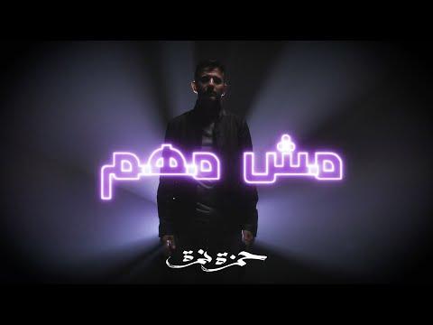 Hamza Namira - Mesh Mohem   (حمزة نمرة - مش مهم (المشروع الشعبي